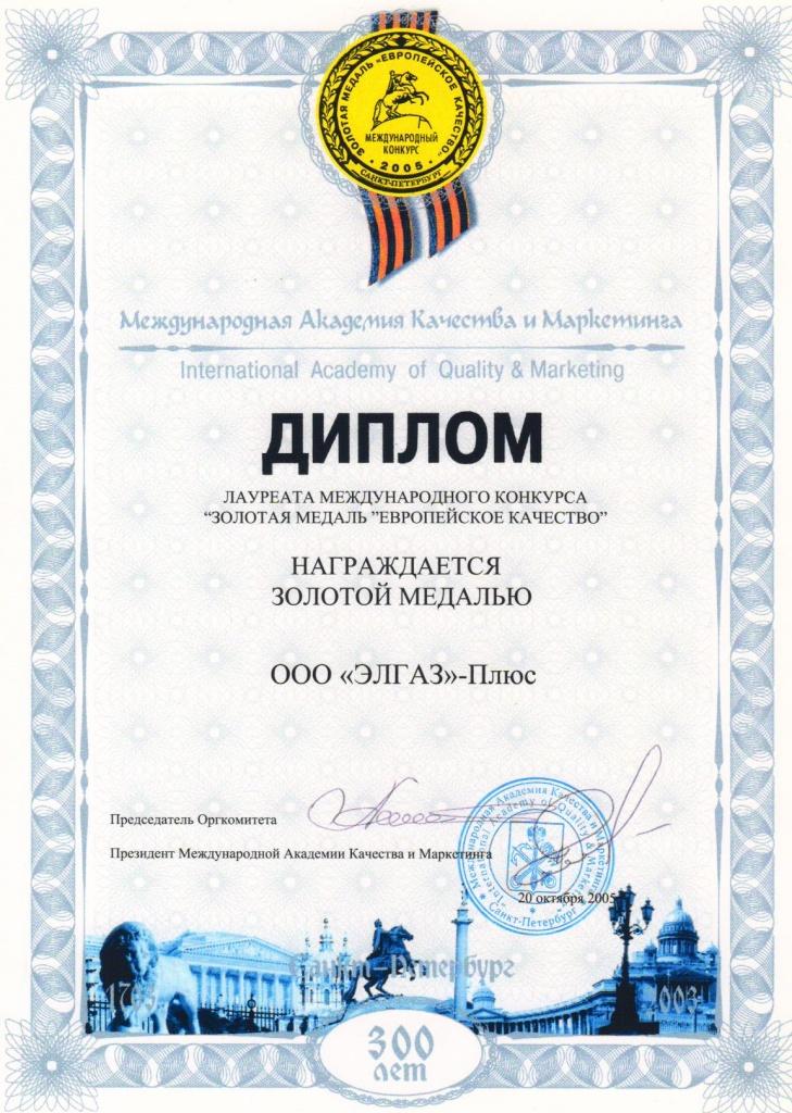 Хрусталь Белогорья Лицензии Диплом Золотая медаль Европейское качество